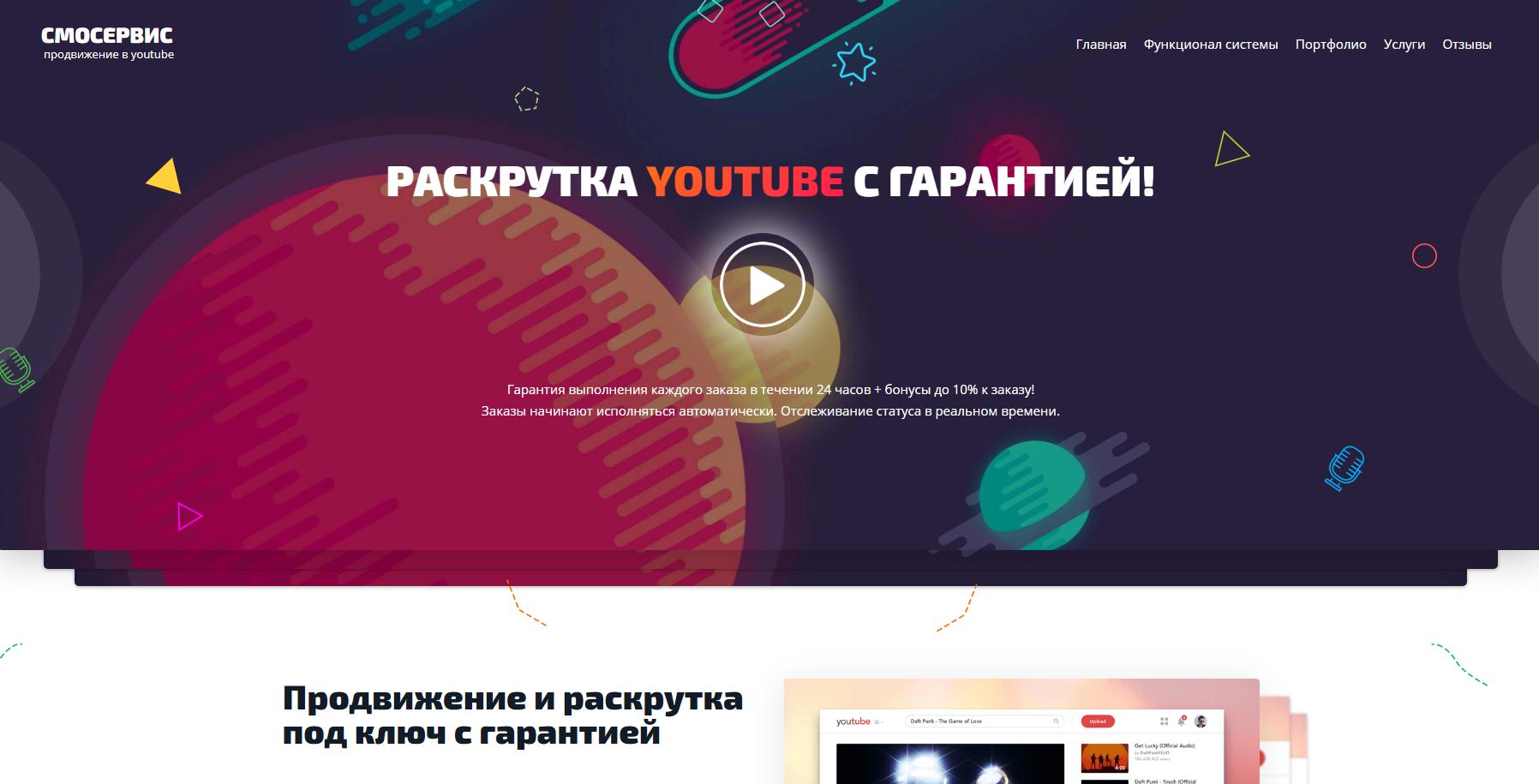 Раскрутка сайта с гарантией Кирсанов создания ajax сайта